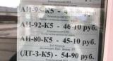 Новый способ обмана на АЗС: цену указывают не за литр