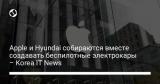Apple и Hyundai собираются вместе создавать беспилотные электрокары – Korea IT News