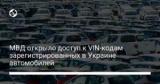 МВД открыло доступ к VIN-кодам зарегистрированных в Украине автомобилей