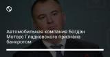 Автомобильная компания Богдан Моторс Гладковского признана банкротом