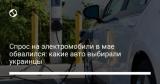 Спрос на электромобили в мае обвалился: какие авто выбирали украинцы